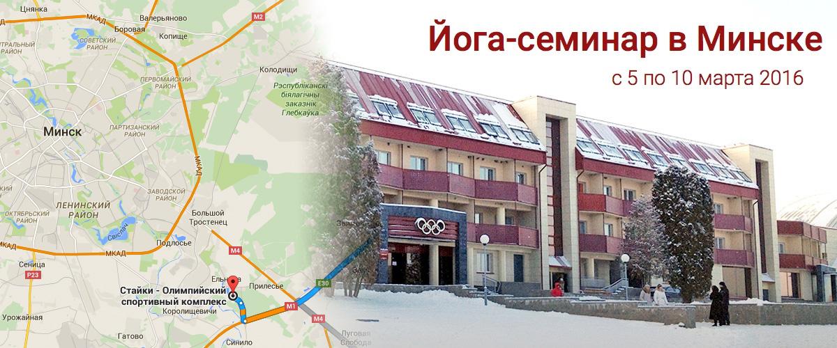 йога семинар в Минске с 5 по 10 марта 2016