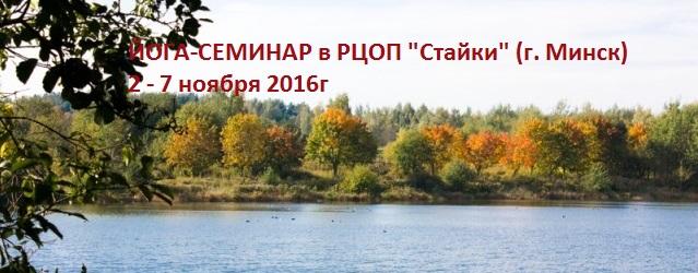 2016 11 02 seminar stayki 1