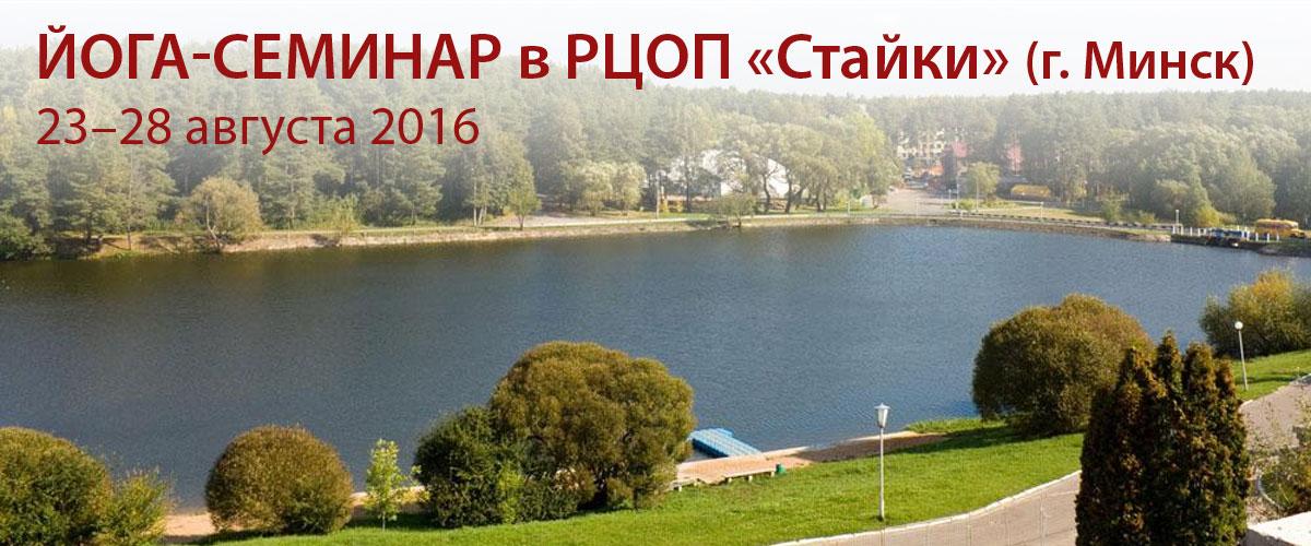 2016 08 23 staiki seminar