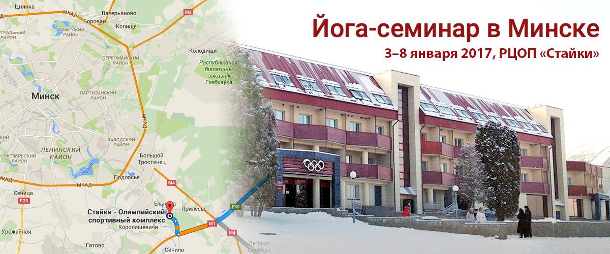 Семинар в Минске в январе 2017 года